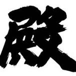 funasu