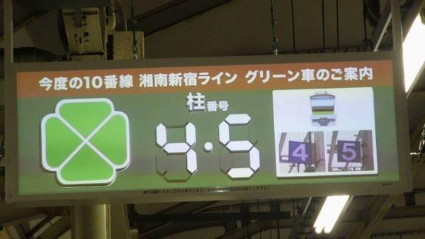 【JR横須賀線 横浜駅】デジタルサイネージではなくプロジェクションマッピング